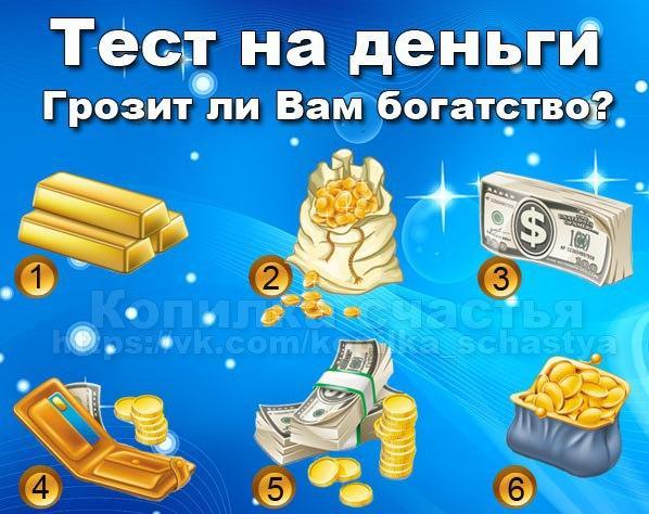 Тест в картинках деньги, девочки картинки
