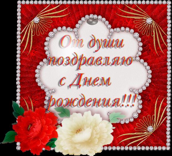 Цветочек прикольные, поздравительная открытка ко дню города воркуты от всей души с юбилеем