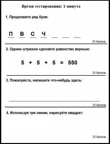тест 13 лет: