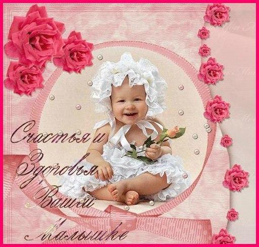 Поздравление внучки с днем рождение дочки