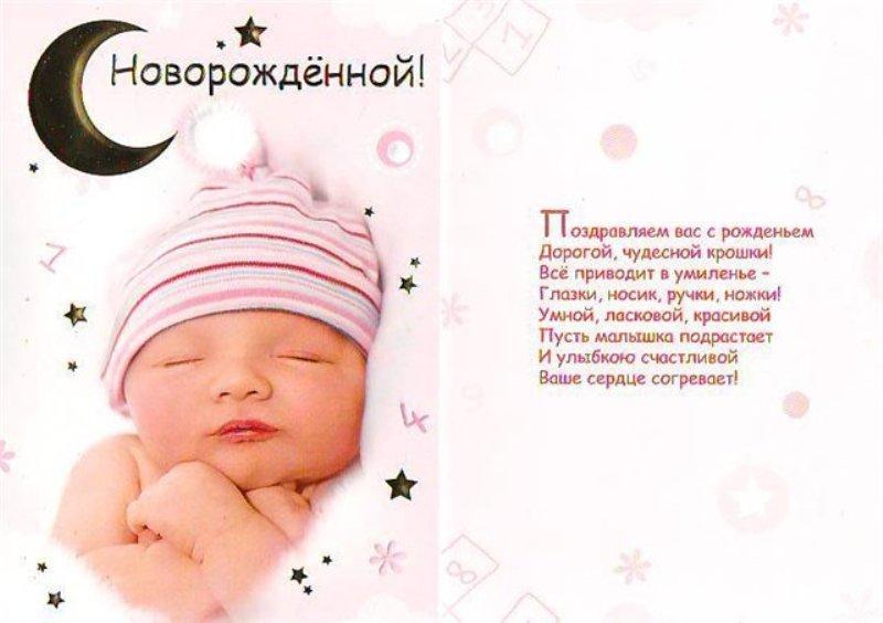 Поздравления при рождении новорожденной девочки