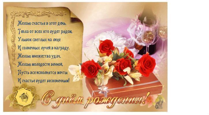 Поздравления с днём рождения 57 лет