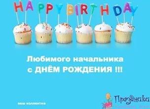 Красивое душевное поздравление с днем рождения в прозе