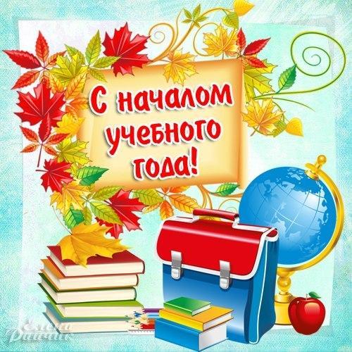 Поздравления для всех учащихся с днем знаний 77
