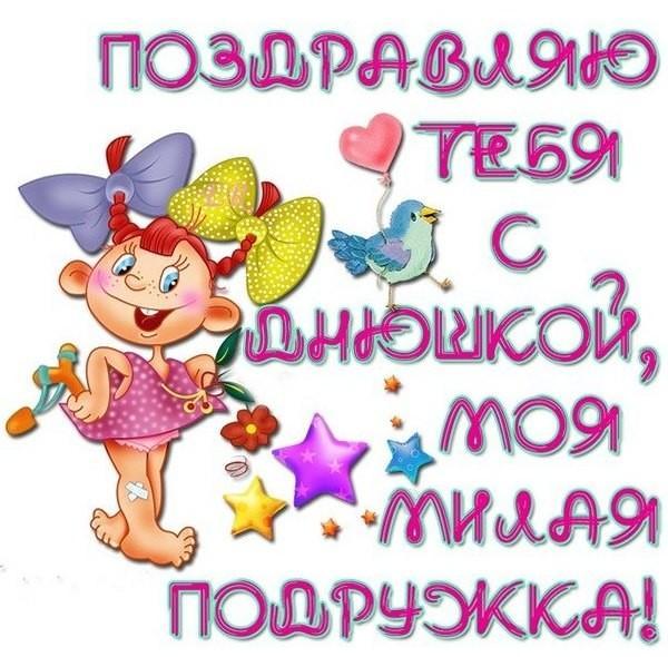 Поздравления с днем рождения подружка короткие