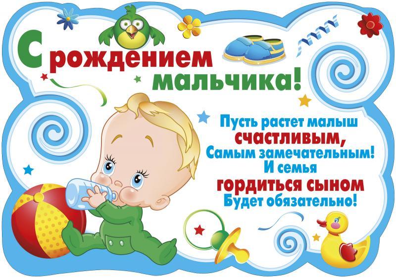 Поздравление с рождением детей картинки
