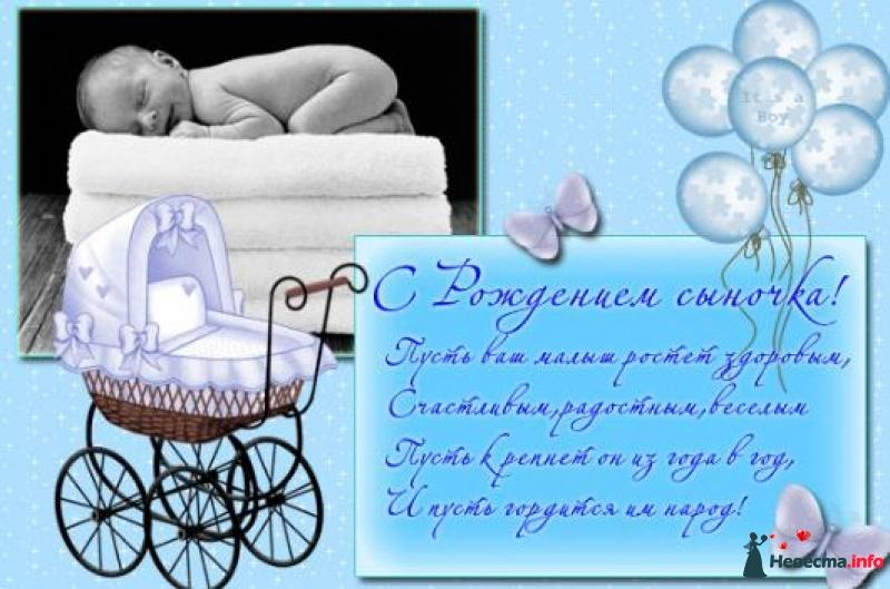Поздравления с рождением ребенка мальчика в картинках