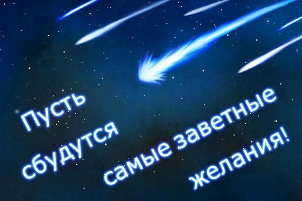 Новым, открытки с днем рождения с космосом