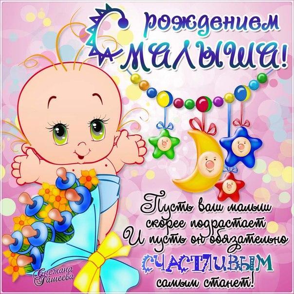 Поздравление открытка с рождением мальчика