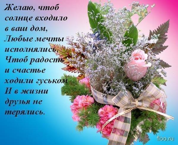 Поздравления с днем рождения женщине с душой