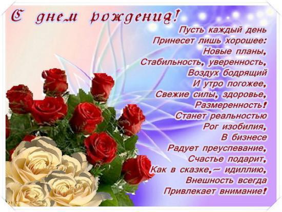 Поздравление с днём рождения девушке текстом