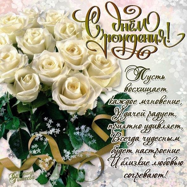 Поздравления с днем рождения женщине хорошие в стихах 166