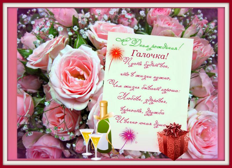 Фото красивых открыток с днем рождения женщине