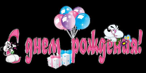 Днем, открытка с днем рождения девушке на прозрачном фоне