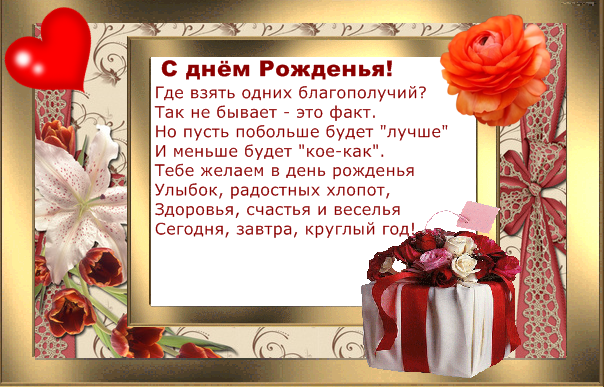 День рождения поздравления вере