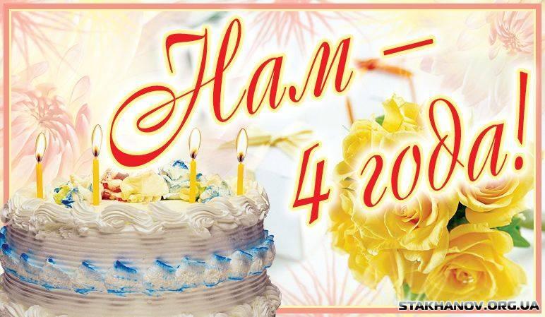 Поздравление с днём рождения в группе