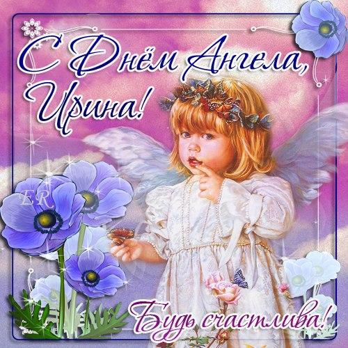Поздравление с днем ангела ирине