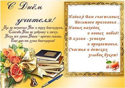 Текст поздравлений с днём учителя