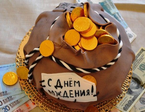 задние поздравления с днем рождения деньги шары торт в квартире форма квитанции подходит