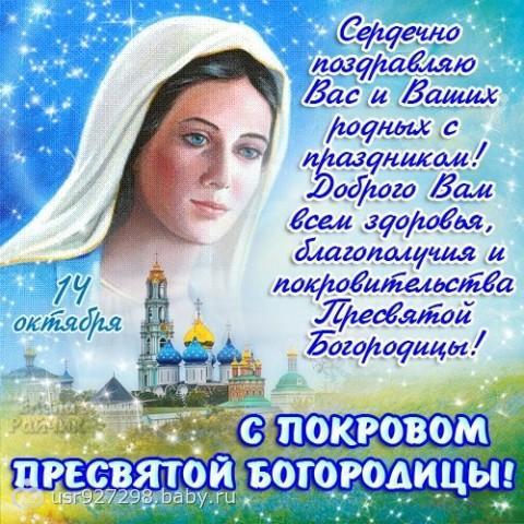 С поздравления с покрова пресвятой богородицы