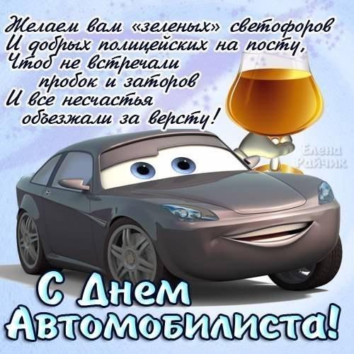 Поздравление с днем рождения водителю с приколом