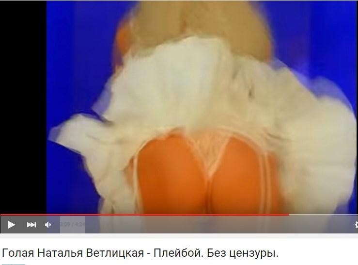 Плейбой ветлицкая порно клип