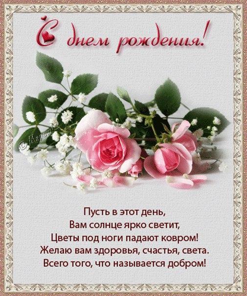 С днем рождения поздравления с обращением на вы