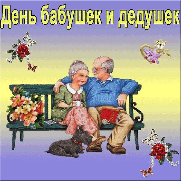 Открытки бабушка и дедушка