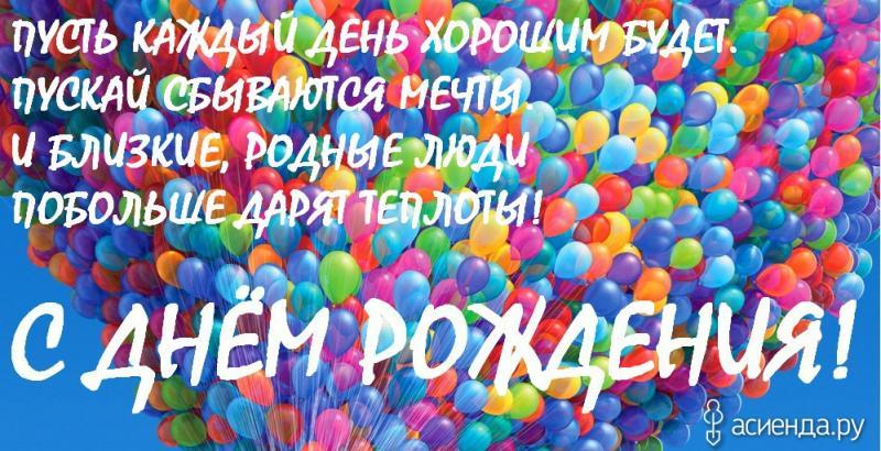 Поздравление с днем рождения позитивное