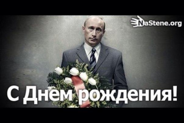 Поздравление от президента путина с днем рождения скачать