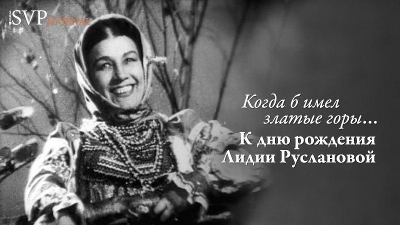 25 сентября 1948 года лидию русланову арестовали по обвинению в антисоветской деятельности и