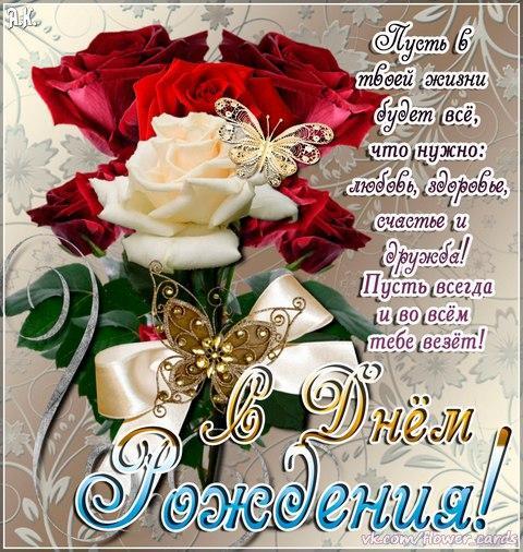 С днем рождения екатерина поздравления открытки