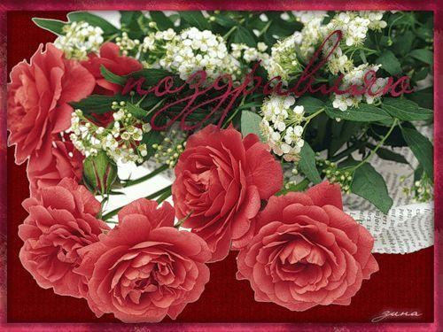 Поздравления с анимацией цветы