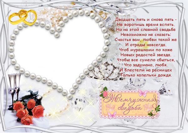 Поздравления родителям 30 свадьбы