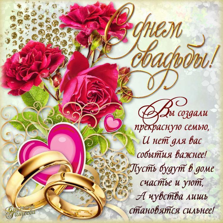 Поздравление с днём свадьбы прикольные открытки