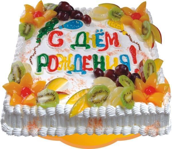 Открытку новым, открытки торты с днем рождения