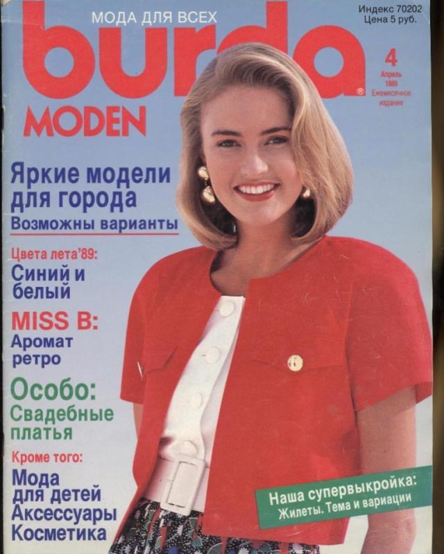 Бурда вязание журналы смотреть
