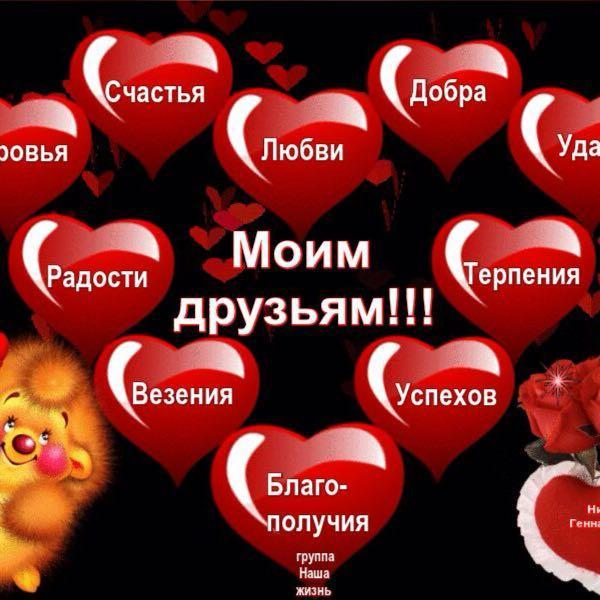 Поздравления другу про любовь