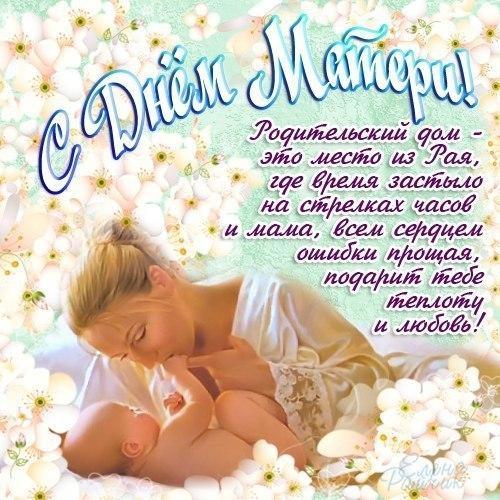 Поздравление на день матери с картинками