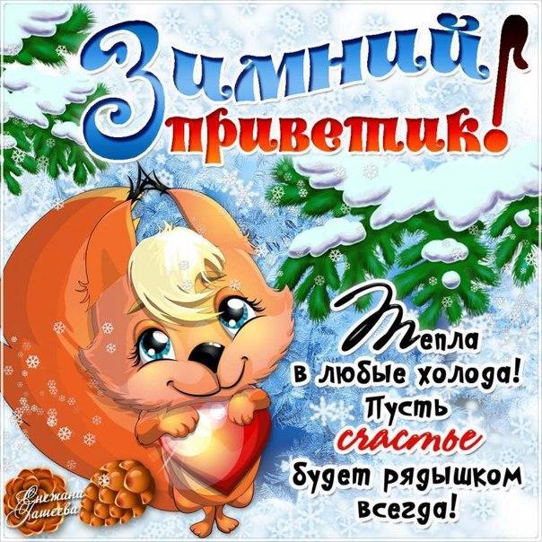 Красивое поздравление с зимой