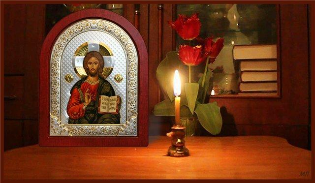 Молитва зажечь свечу