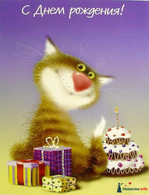 С днем рождения поздравления тебя поздравляювеселись в этот день не скучай