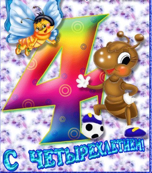Поздравление родителей с днем рождения детей 4