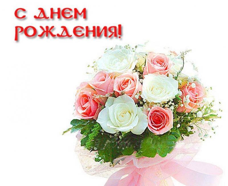 Поздравления с днем рождения 84