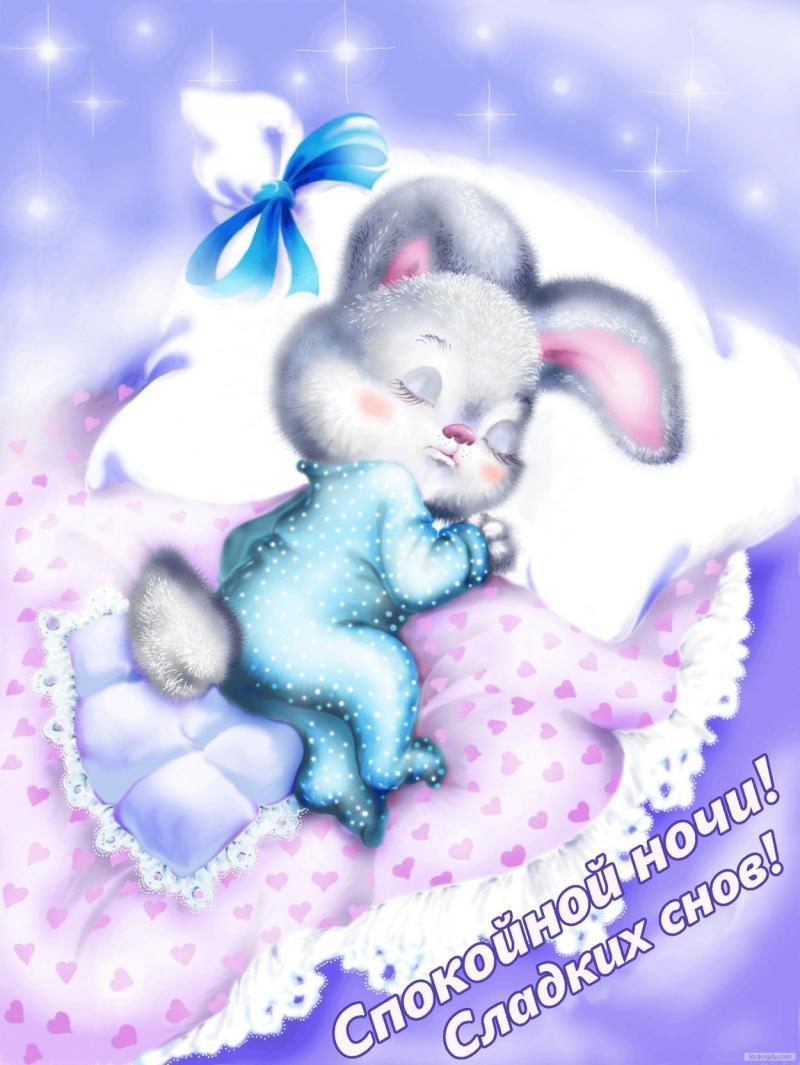 Пожелание спокойной ночи любимой 4