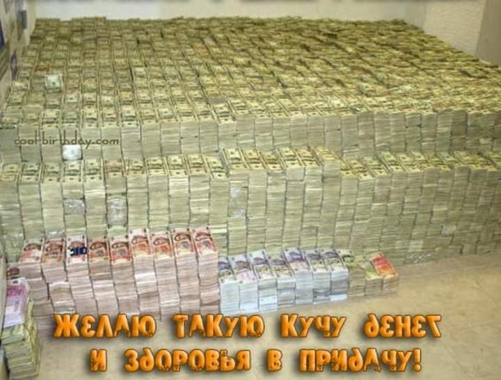 Открытка с днем рождения много денег