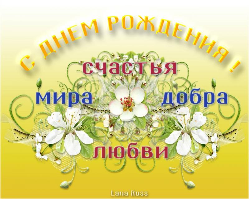 поздравления серафим с днем рождения лишних