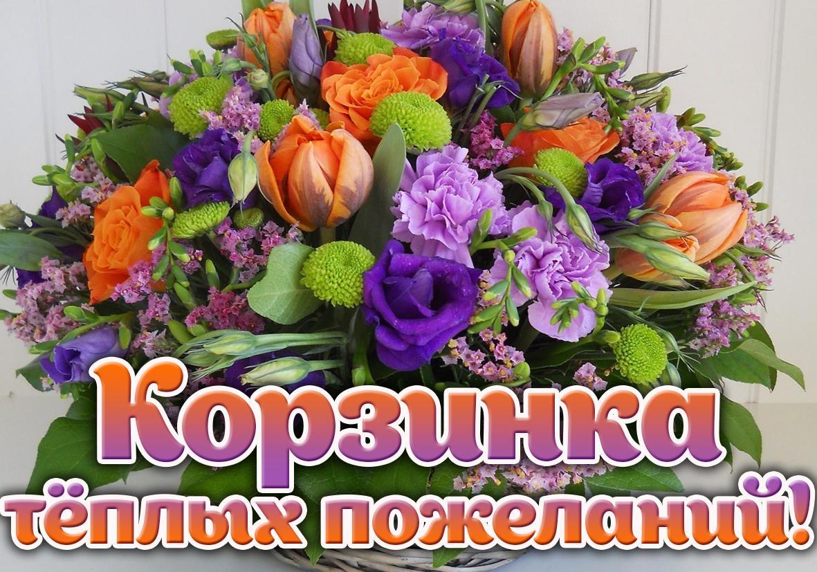 Пожелание на открытке с цветами, глазки