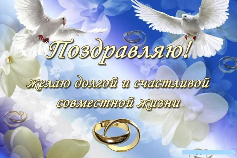 Картинка с поздравлением бракосочетанием