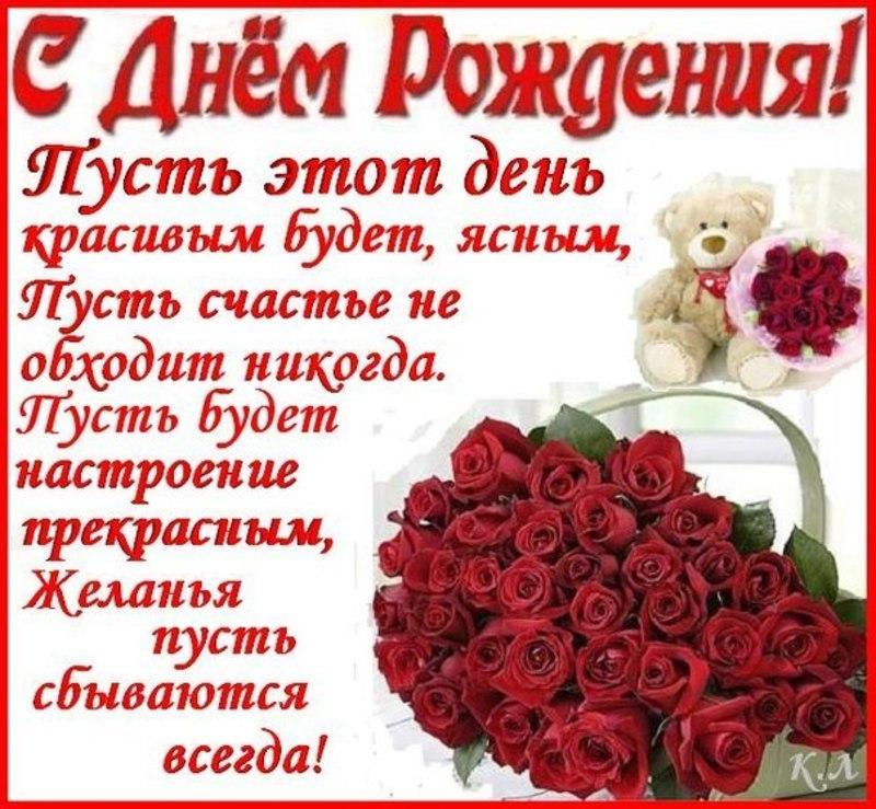Поздравления для тебя сднем рождения